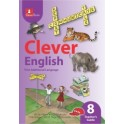 Clever English First Additional Language Grade 8 Teacher's Guide